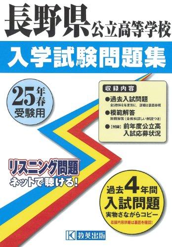 長野県公立高等学校入試問題集 平成25年春受験用