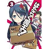 はたらく魔王さま! (3) (電撃コミックス)