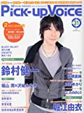 Pick-Up Voice (ピックアップヴォイス) 2010年 07月号 [雑誌]