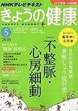 NHK きょうの健康 2010年 05月号 [雑誌]