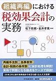 組織再編における税効果会計の実務