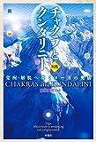 実践・チャクラとクンダリニー――覚醒・解脱へ導くヨーガの奥儀