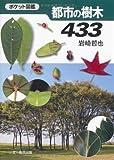 都市の樹木433 (ポケット図鑑)