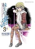 妹先生 渚 3 (ゲッサン少年サンデーコミックス)