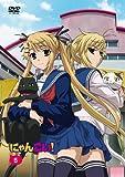 にゃんこい! 5 (DVD 初回限定版)