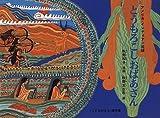 とうもろこしおばあさん―アメリカ・インディアン民話 (こどものとも世界昔ばなしの旅2)