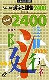 入試に出る漢字と語彙2400 (大学JUKEN新書)