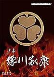 想い出のアニメライブラリー 第27集 少年徳川家康 DVD-BOX デジタルリマスター版[DVD]