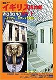 イギリス博物館Walkingガイド—エジプト・ギリシャを発見!—