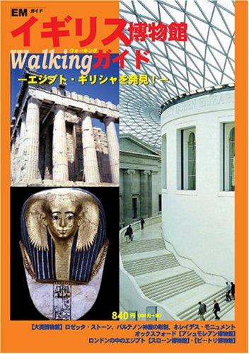 イギリス博物館Walkingガイド―エジプト・ギリシャを発見!―