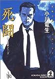 死闘 (光文社文庫―「椎名達郎」シリーズ)