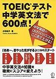 TOEIC 600点を中学レベルの英語力でとる方法 - GOTCHA!