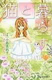 猫と暮らす / 小島 美帆子 のシリーズ情報を見る