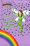 みどりの妖精ファーン (レインボーマジック 4)