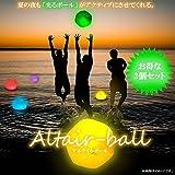 STARDUST アルタイル ボール 光る ビーチボール カラー 光る棒 バレー 海 遊び 夜 イベント キャンプ SD-STQ300