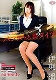 伊東遥 パンストと黒タイツ [DVD]