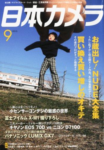 日本カメラ 2013年 09月号 [雑誌]