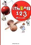 けん玉の技123