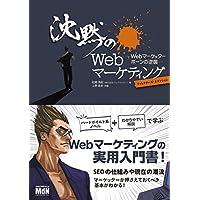 Amazon.co.jp: 沈黙のWebマーケティング -Webマーケッター ボーンの逆襲- ディレクターズ・エディション 電子書籍: 松尾 茂起, 上野 高史: Kindleストア
