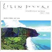 EIZIN SUZUKI COLLECTED WORKS 1997‐2005―鈴木英人作品集 1997‐2005