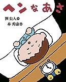 ヘンなあさ (キラキラえほん 7) (キラキラえほん)