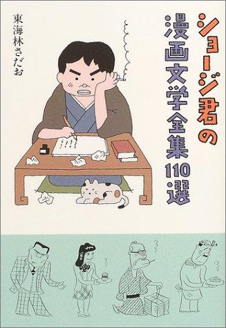 ショージ君の漫画文学全集110選