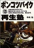 ポンコツバイク再生塾 (Sankaido motor books―2 wheels)