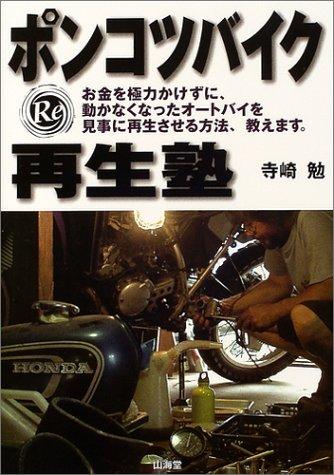 ポンコツバイク再生塾 (Sankaido motor books—2 wheels)