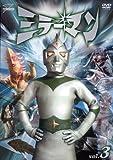 ミラーマンVOL.3【DVD】