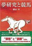 夢研究と競馬