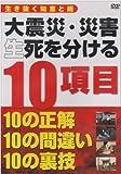 大震災・災害 生死を分ける10項目 [DVD]