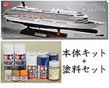 ウッディジョー/木製帆船模型 1/350飛鳥II+塗料セット