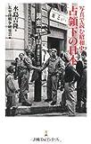 写真で読む昭和史 占領下の日本 (日経プレミアシリーズ)