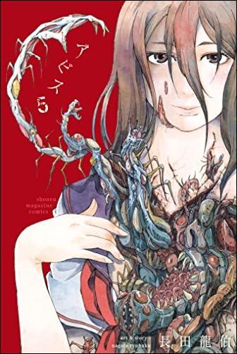 アビス(5) (週刊少年マガジンコミックス)