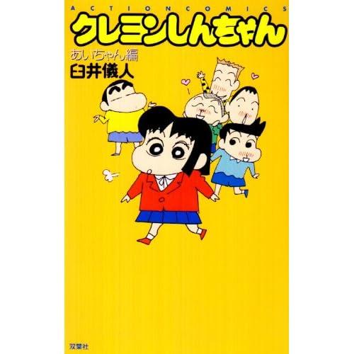 クレヨンしんちゃん あいちゃん編 (アクションコミックス) [コミック]