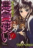 悪霊使い 1―新・学校の怪談 (ぶんか社コミックス ホラーMシリーズ)