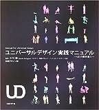 ユニバーサルデザイン実践マニュアル—UDの教科書〈2〉 (UDの教科書 (2))