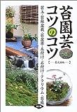 苔園芸コツのコツ—苔玉・苔鉢盆栽・苔盆景・木付け・石付け・テラリウム・苔庭