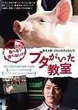 ブタがいた教室 (2枚組初回限定版) [DVD]