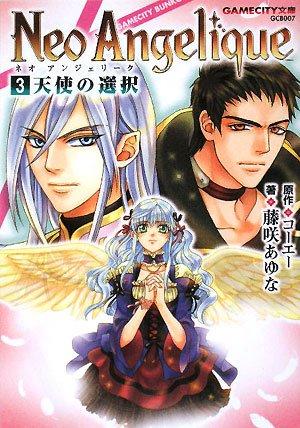 ネオ アンジェリーク (3)天使の選択 (GAMECITY文庫)