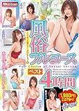 ミリオン人気シリーズコレクション(8)風俗フルコースベスト4時間 [DVD]