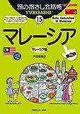 旅の指さし会話帳15 マレーシア[第二版] (ここ以外のどこかへ!)