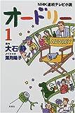NHK連続テレビ小説 オードリー〈1〉