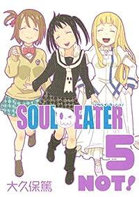 ソウルイーターノット! (5)完 (ガンガンコミックス)