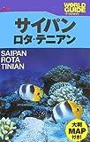 サイパン・ロタ・テニアン (ワールドガイド―太平洋)