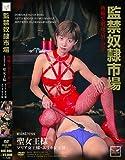 監禁奴隷市場 [DVD]
