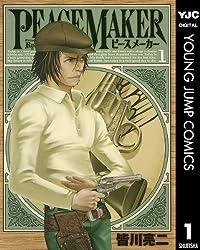 PEACE MAKER 1 (ヤングジャンプコミックスDIGITAL)