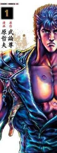 北斗の拳【究極版】 1 (ゼノンコミックスDX)