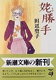 姥勝手 (新潮文庫)