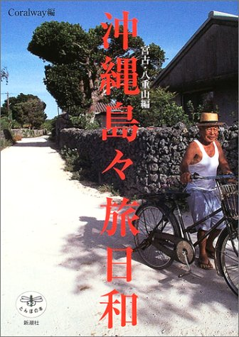 沖縄島々旅日和 宮古・八重山編 (とんぼの本)